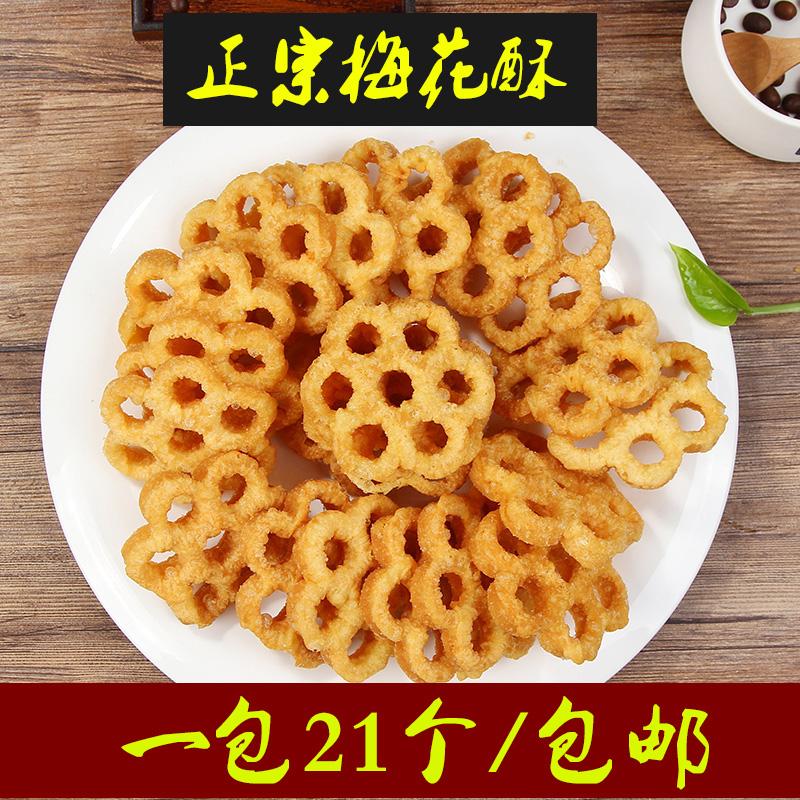 潮汕特产零食炉窗土炭梅花饼传统梅花酥儿时回忆怀旧美食 小吃