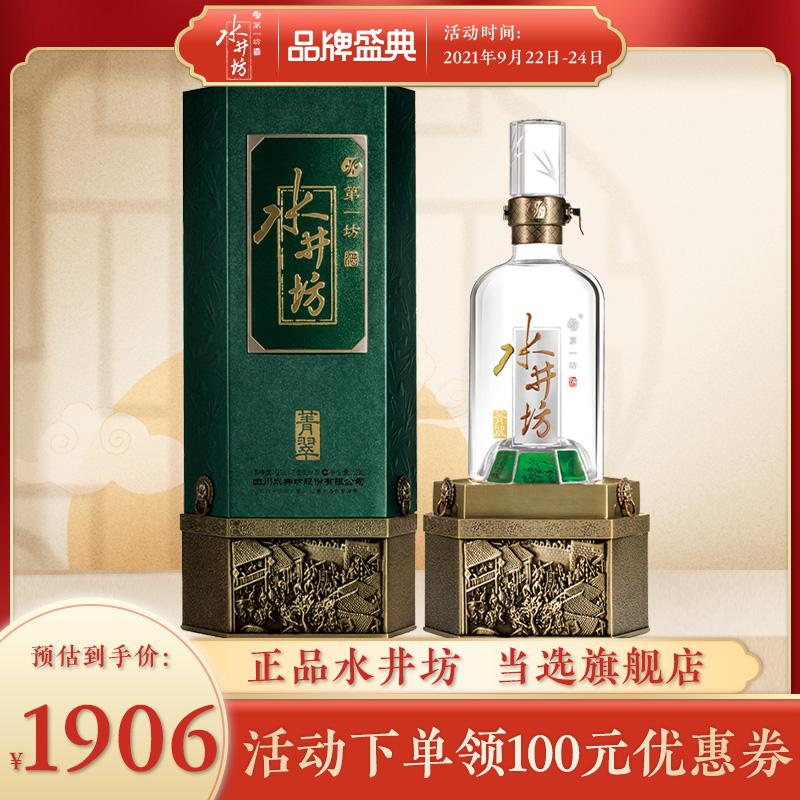 【真品保障】水井坊第一坊菁翠52度500ml浓香型白酒送礼纯粮食酒