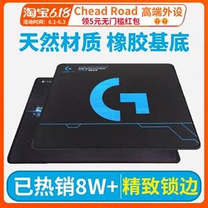 Logitech/罗技 G系列超大加厚办公键盘桌垫LOL游戏鼠标垫锁边包邮