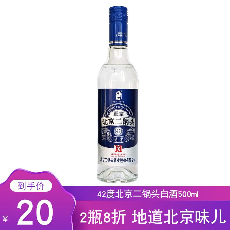 2件8折 北京二锅头老品牌42度500ml 光瓶聚会小酌宴请清香型白酒