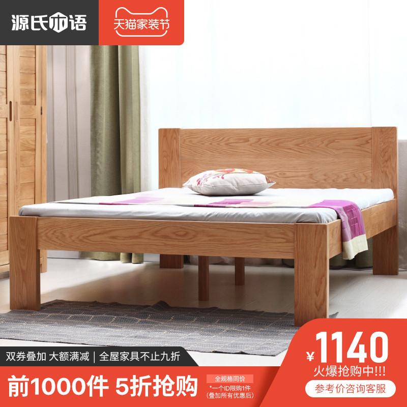 源氏木语橡木床1.8米1.5现代简约主卧家具北欧纯实木双人床1.2