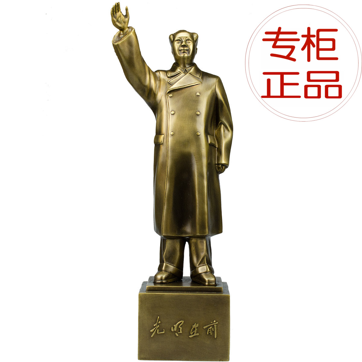 Chairman Mao Zedong waves all over his body