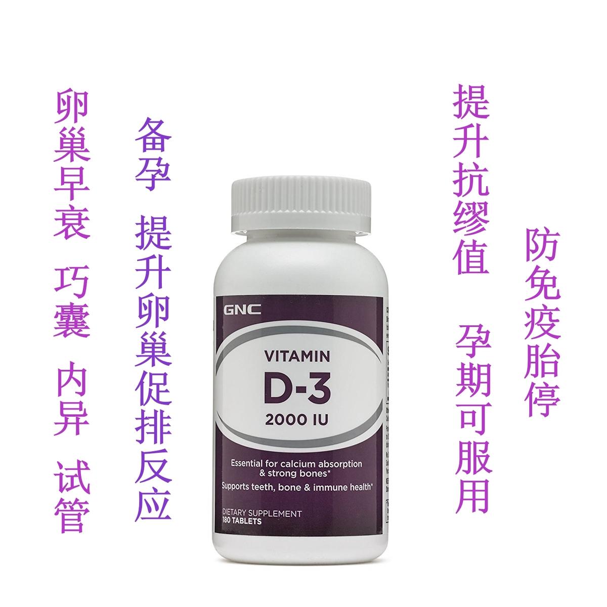 Витамин VD3 Соединенные Штаты GNC Витамин D3 2000IU Эндометриальная капсула AMH Нижняя 180 капсул Таблетки