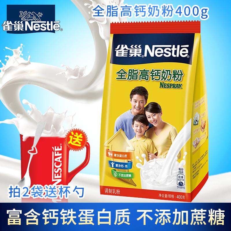 官品授权 Nestle/雀巢全脂高钙奶粉全家营养奶粉家庭量版装400g