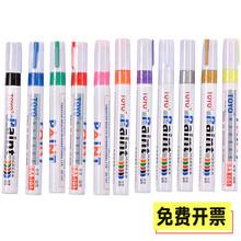 正品 东洋油漆笔 SA101油漆笔 大油性笔 漆油笔绿色白色记号笔