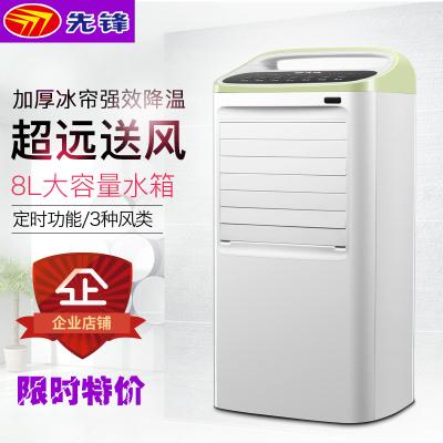 先锋空调扇冷风扇加湿制冷风机家用遥控水冷气扇小空调LL05-17AR