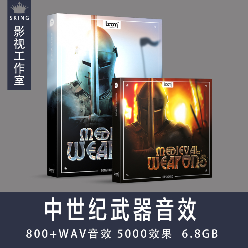 Movie high quality daggers, arrows, crossbows, swords, hammers, catapults, shields and more sound