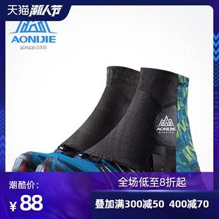 套越野跑步户外沙漠徒步脚套装 备男女通用防水防沙套 奥尼捷防沙鞋