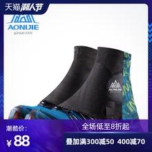 奥尼捷防沙鞋套越野跑步户外沙漠徒步脚套装备男女通用防水防沙套