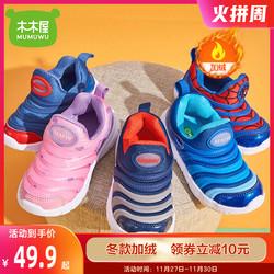 木木屋儿童毛毛虫男童鞋子运动鞋