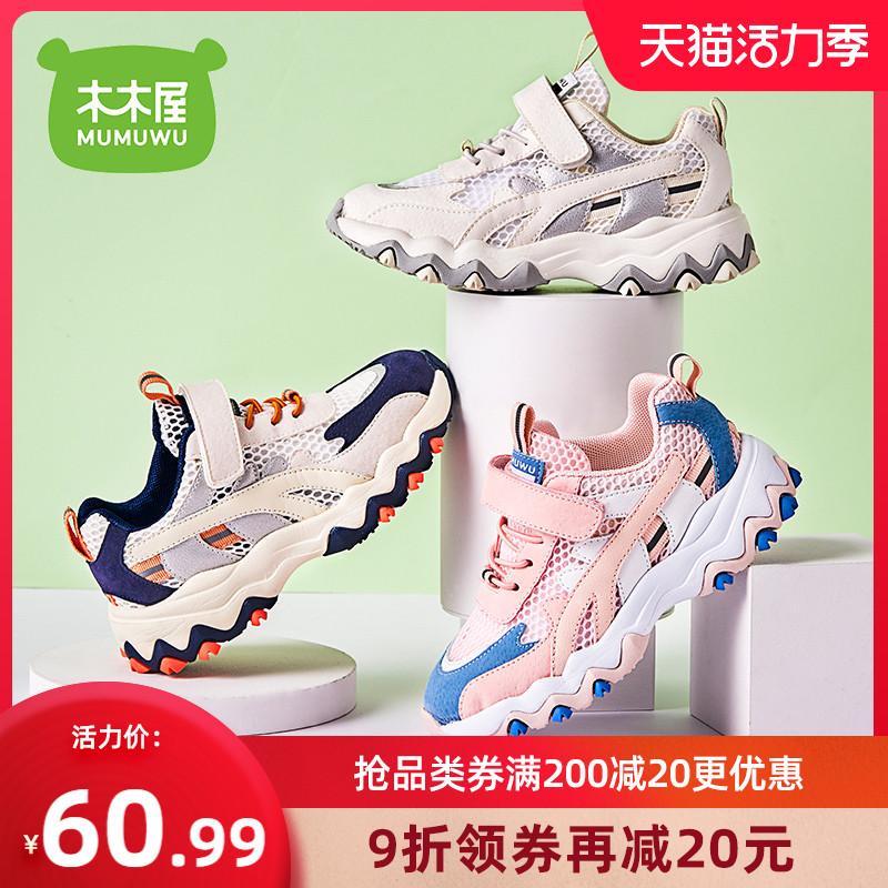 木木屋儿童鞋子女童夏季单运动鞋