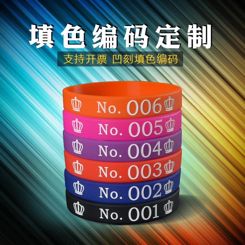 硅胶手环编号 订做编码手环 数字手环存包手环 手环订制 年会抽奖