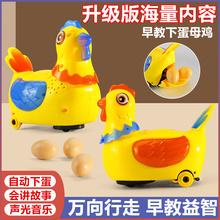 会走路唱歌生蛋下蛋母鸡小鸡小鸭子电动万向儿童宝宝益智玩具男孩