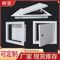 耐坚铝合金中央空调检修口盖板装饰吊顶维修孔天花成品检查口定制