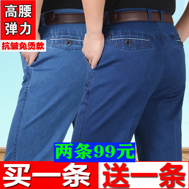 Playboy spring and summer thin jeans mens autumn middle-aged and elderly loose size straight high waist elastic casual pants