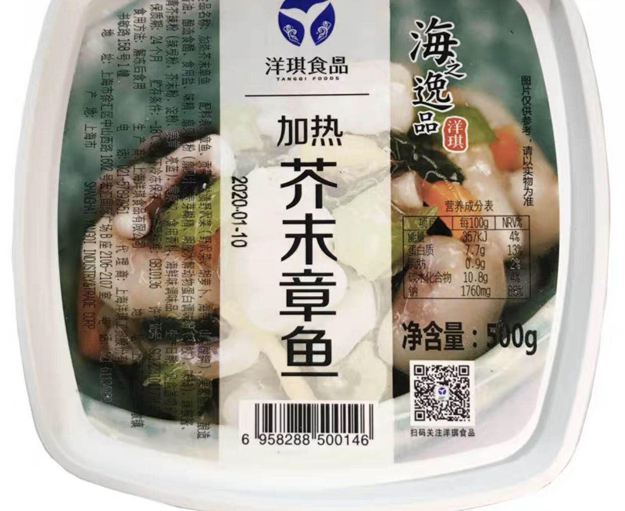 日韩寿司料理 正宗洋琪加热芥末章鱼500G 解冻即食 美味可口