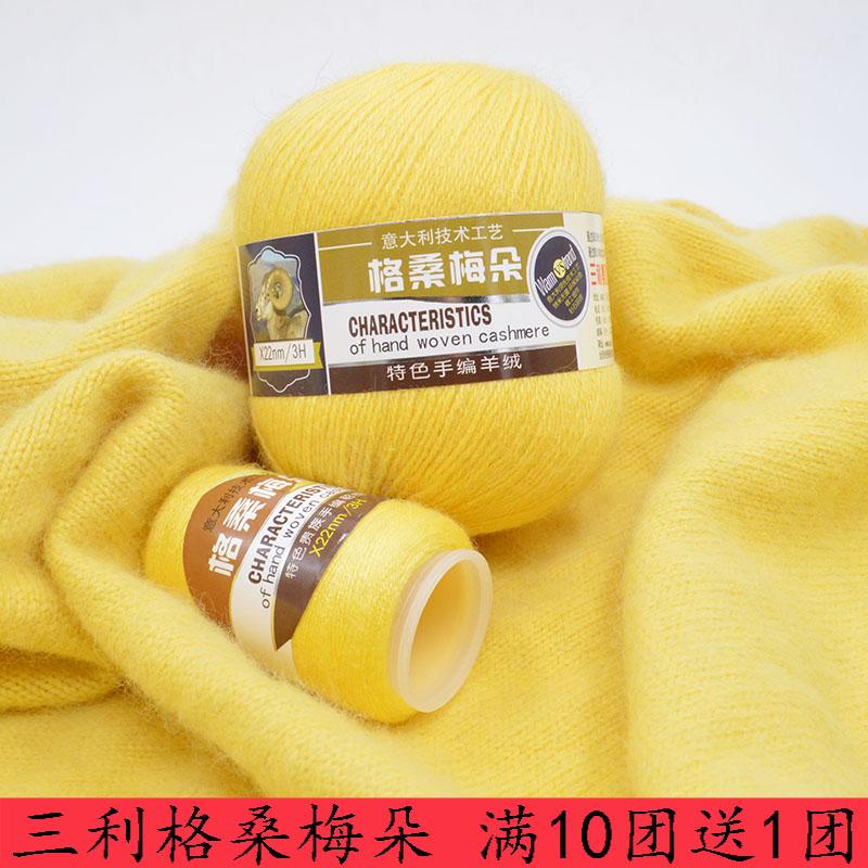 三利正品格桑梅朵手编羊绒线6+6中细毛线羊绒线貂绒长毛机织特价