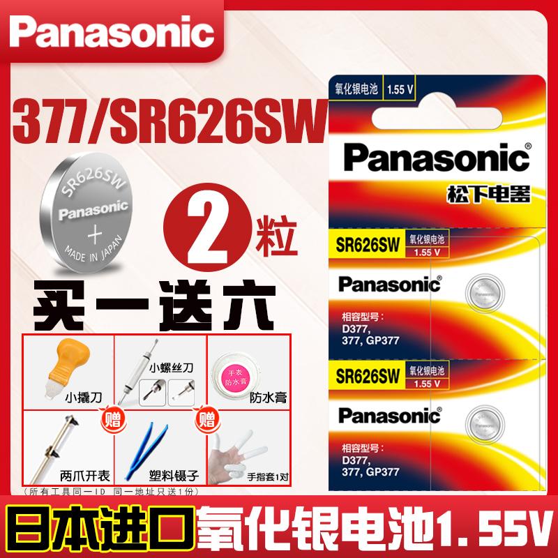 松下SR626SW手表电池377天王卡西欧斐乐julius聚利时专用lr626h通