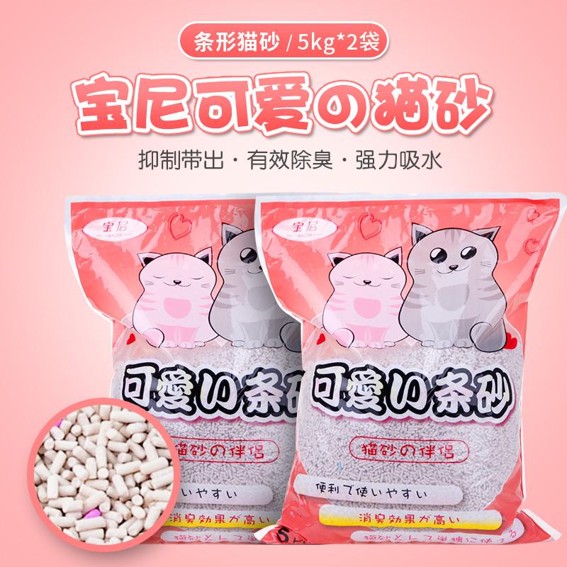 Baoni lovely bentonite strip cat litter 5kg * 2 bags Jiangsu Zhejiang Shanghai Anhui Package Express