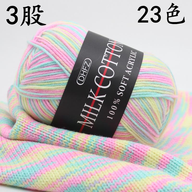 3股牛奶棉线渐变段染毛衣围巾玩偶diy钩针毛线手工编织特价清仓
