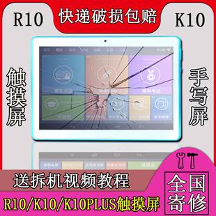 雅兰仕小霸王K10外屏R10幕PLUS平板电脑显示触摸屏增强版 学习机内