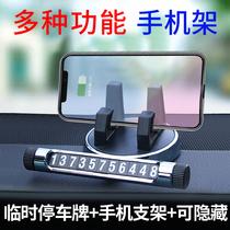 手机车载支架多功能创意汽车手机架通用款支驾仪表台车支架导航架
