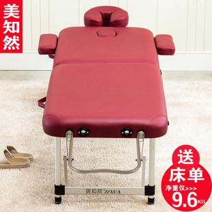 美知然多功能原始点折叠按摩床家用推拿理疗美容床便携式手提纹绣