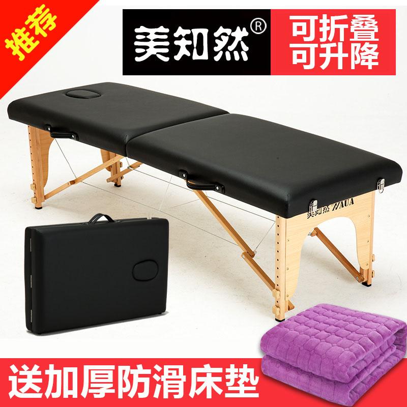 美知然原始点折叠按摩床推拿便携式家用艾灸纹绣身理疗美容床手提