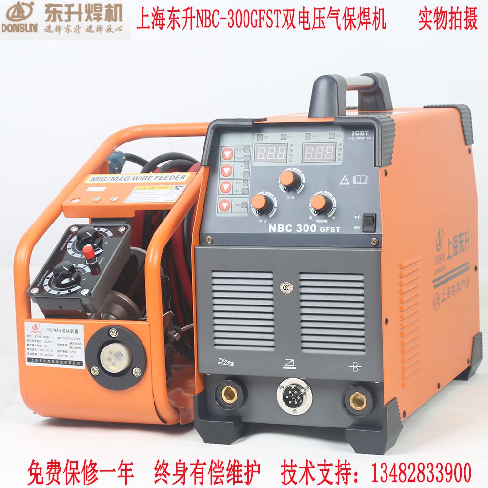 热销0件五折促销上海东升nbc-300gfst电焊二保机