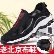 夏天穿的网鞋男鞋夏季透气老北京布鞋防滑软底休闲网面爸爸鞋开车