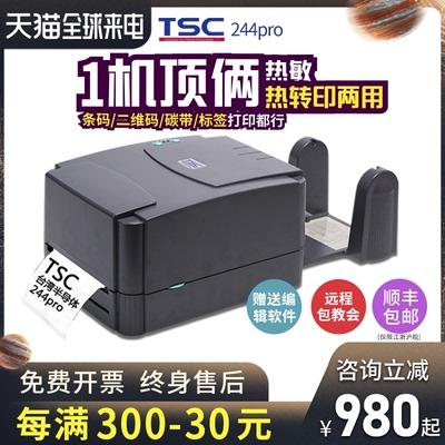TSC ttp-244 pro 条码打印机标签打印机热敏吊牌打印机水洗标洗水唛打印机服装不干胶贴纸碳带价格标签打印机