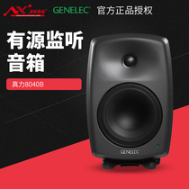 Genelec Real Force 8040B Second frequency division 6.5 inch Dual Amplifier Active listening Speaker Studio Professional