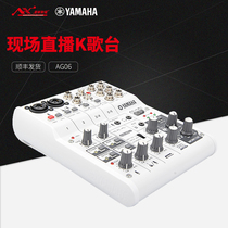 Yamaha Yamaha AG06 USB Professional Recording K song mix sound card network live with sound card mixer