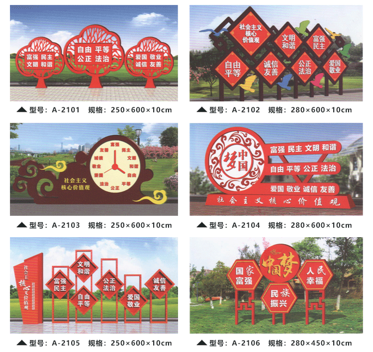 户外宣传栏价值观党建仿古不锈钢学校村庄公示栏室外广告牌展示牌