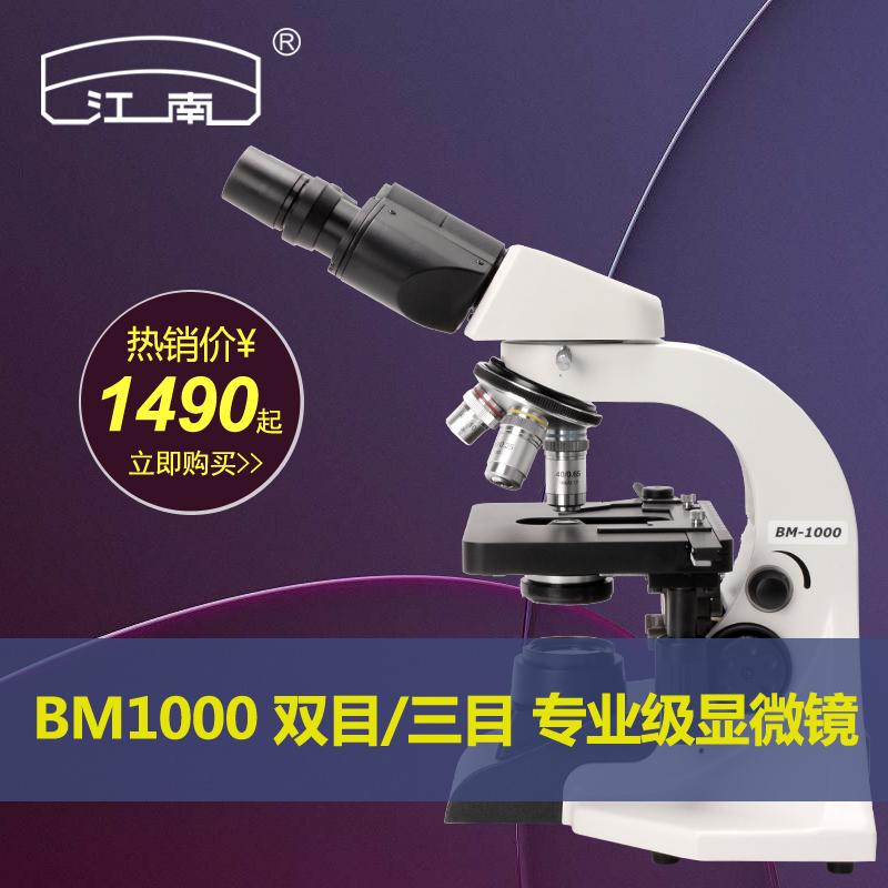 江南双目光学显微镜专业生物2000倍实验室螨虫血液一滴血检测仪