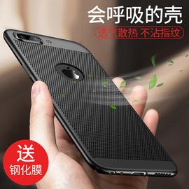 適用于蘋果7透氣手機套iphone7plus散熱網殼保護殼7plus磨砂硬殼圖片