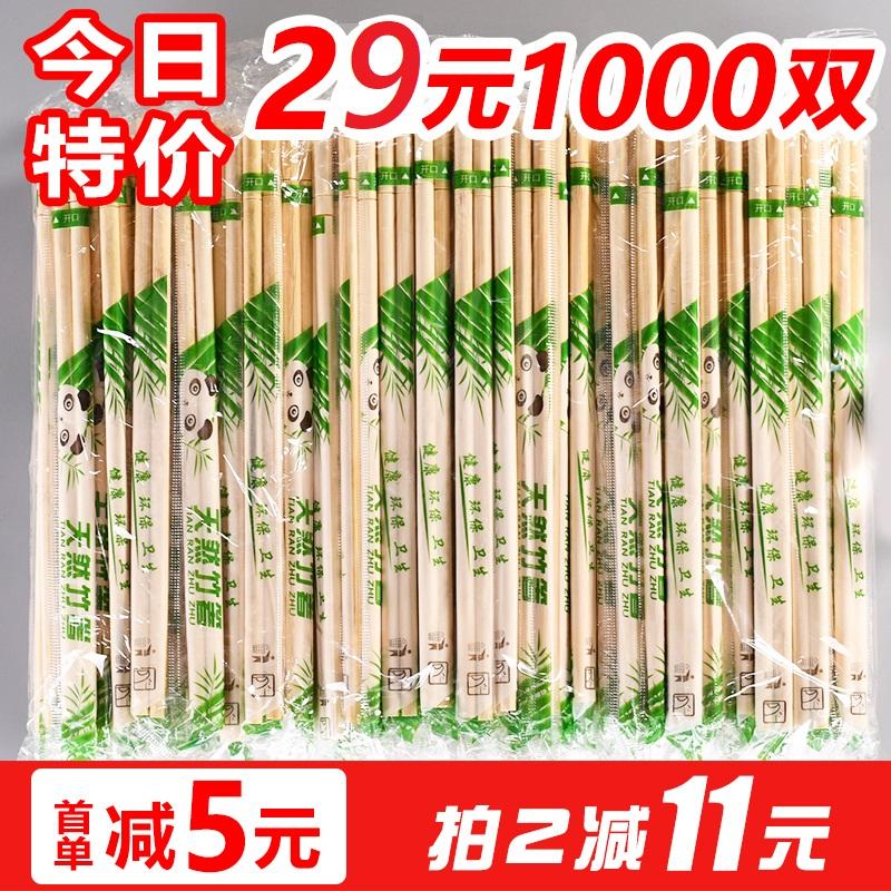 一次性四件套装商家用便宜方便筷
