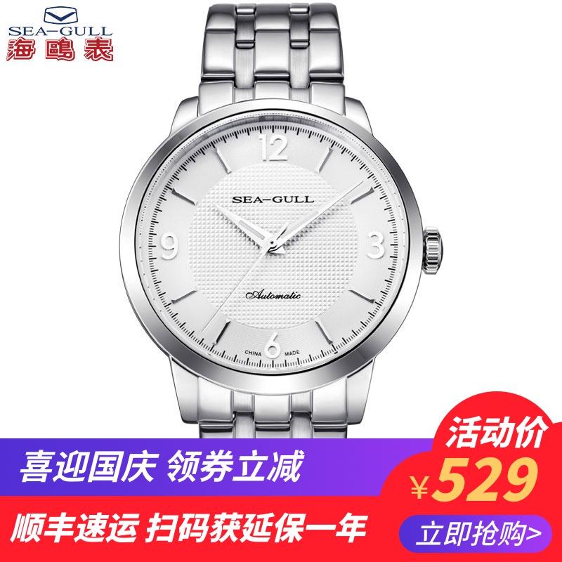 新品海鸥全自动机械表男手表正品时尚皮带男士腕表防水精钢带5107