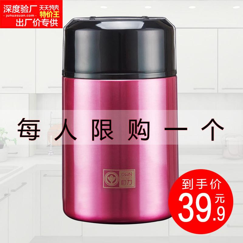 自力焖烧杯大容量焖烧壶上班族保温饭盒保温桶24时学生闷烧杯便携