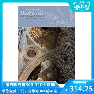 【T&H】3D Thinking in Design and Architecture 设计与建筑中的三维思维 从远古到未来
