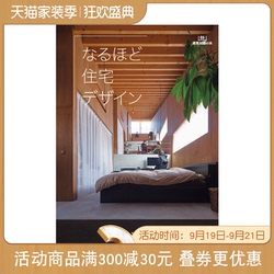 なるほど住宅デザイン,原来如此住宅设计 日文日版正版房屋住宅室内设计装修图书 日式住宅