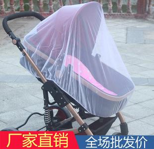 婴儿手推车蚊帐全罩式通用型bb宝宝伞车加大加密高景观网纱防虫