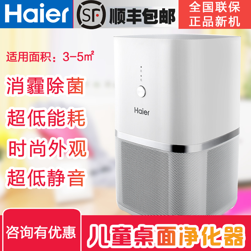 海尔桌面空气净化器KJ45F-HY01母婴学生桌办公桌空气净化器除霾
