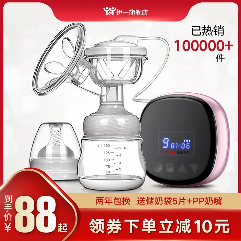 香港yiyi智能电动正品静音吸奶器