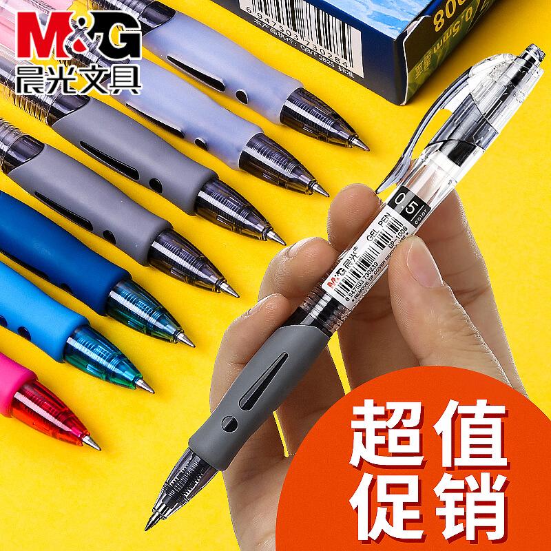 晨光文具按动中性笔GP-1008学生用水笔签字0.5笔芯蓝黑批发黑色红笔医生处方学习用品商务高档水性碳素圆珠笔