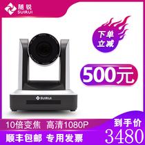 随锐SRC101会议摄像机1080P高清usb视频会议摄像头10倍变焦网络视频会议会议软件系统设备双师课堂