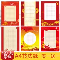 红色A4硬笔书法作品专用纸中小学生书写七律长征书法纸70格56格