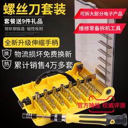 螺丝刀套装家用儿童玩具手机拆机工具多功能万能表笔记本小米维修