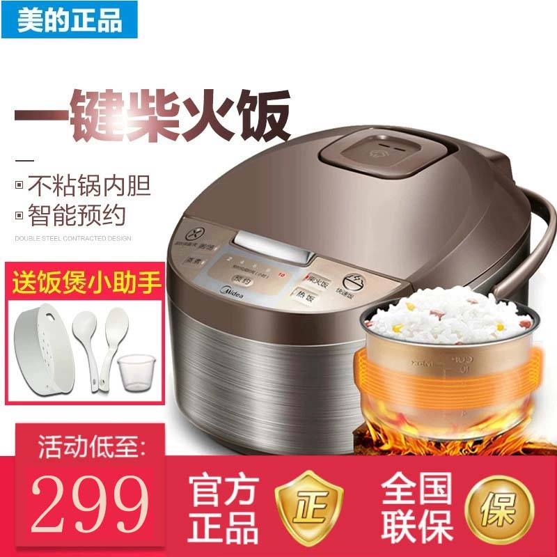 Midea / Midea mb-wfd4016 electric rice cooker 4L intelligent home automatic multi-function 3-5-6 people