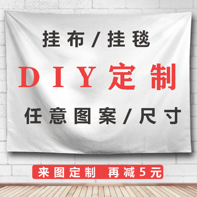 To map custom DIY photo large hanging cloth background cloth tapestry dormitory wall cloth bedroom bedside decoration painting net red